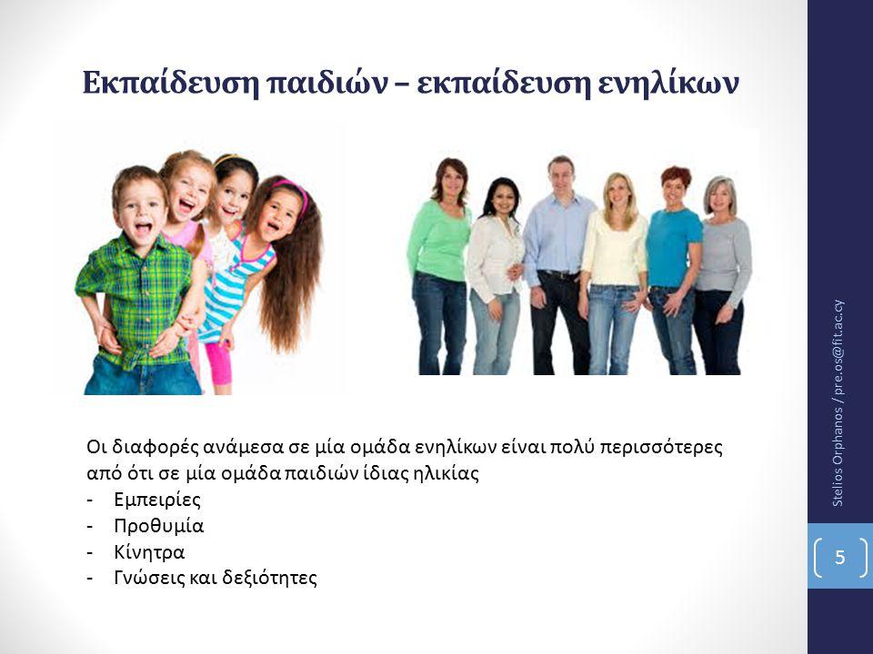 Εκπαίδευση παιδιών – εκπαίδευση ενηλίκων