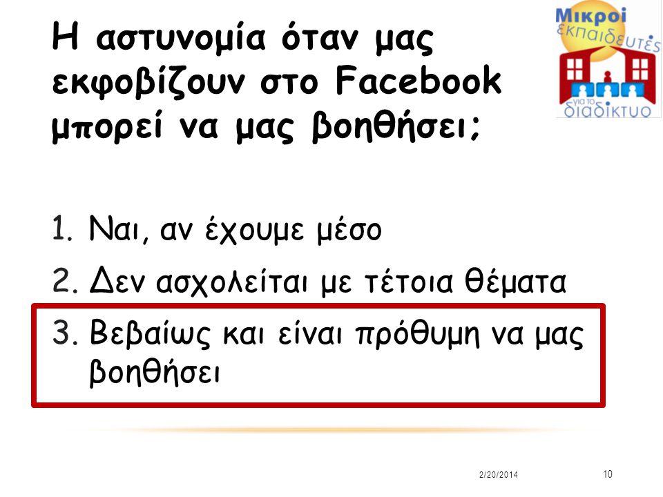 Η αστυνομία όταν μας εκφοβίζουν στο Facebook μπορεί να μας βοηθήσει;