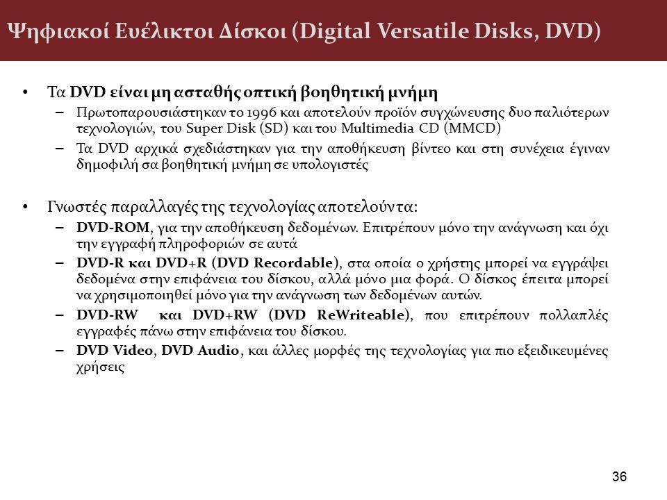 Ψηφιακοί Ευέλικτοι Δίσκοι (Digital Versatile Disks, DVD)