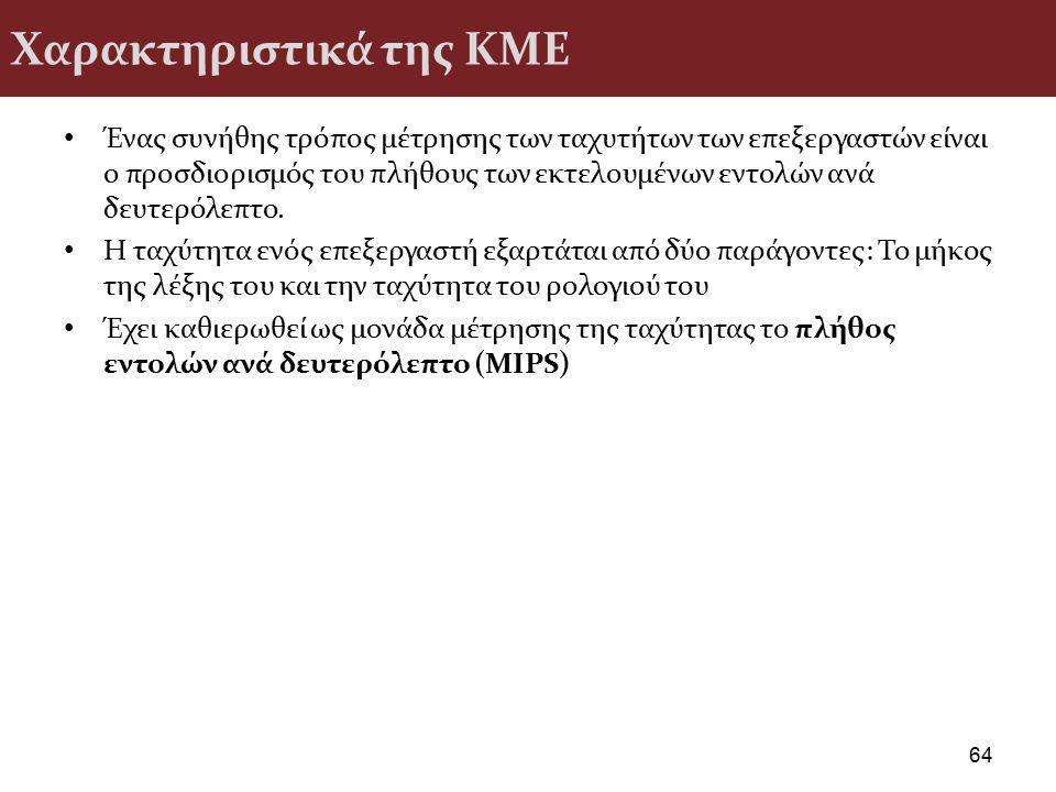 Χαρακτηριστικά της ΚΜΕ