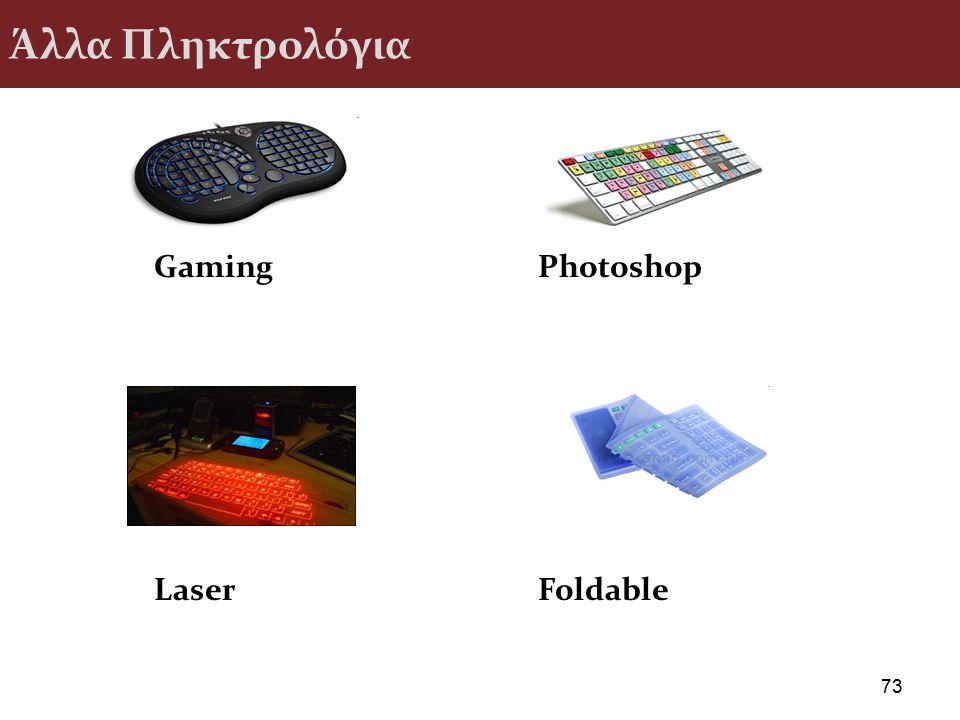 Άλλα Πληκτρολόγια Gaming Photoshop Laser Foldable