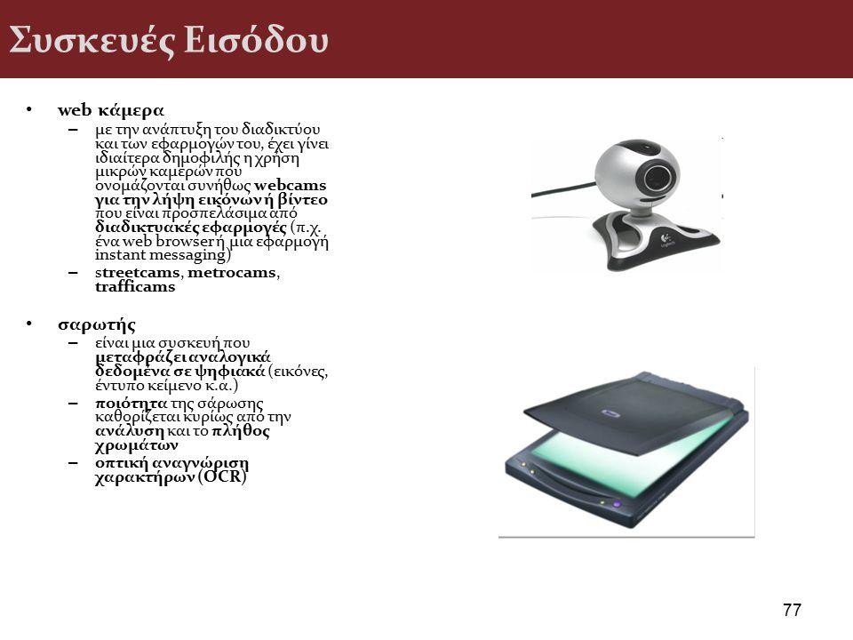 Συσκευές Εισόδου web κάμερα σαρωτής