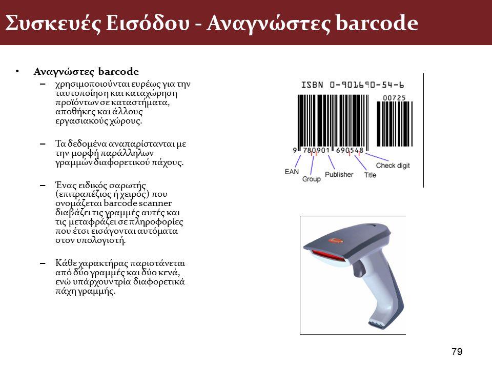 Συσκευές Εισόδου - Αναγνώστες barcode