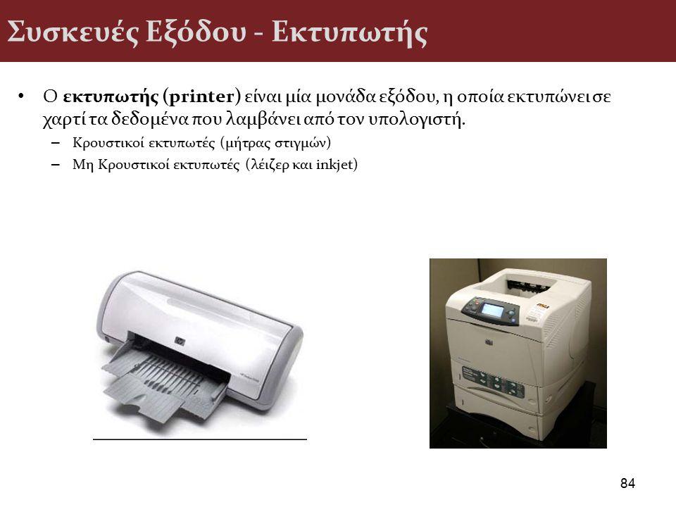 Συσκευές Εξόδου - Εκτυπωτής