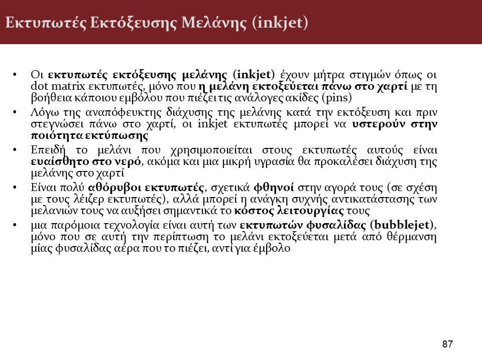 Εκτυπωτές Εκτόξευσης Μελάνης (inkjet)