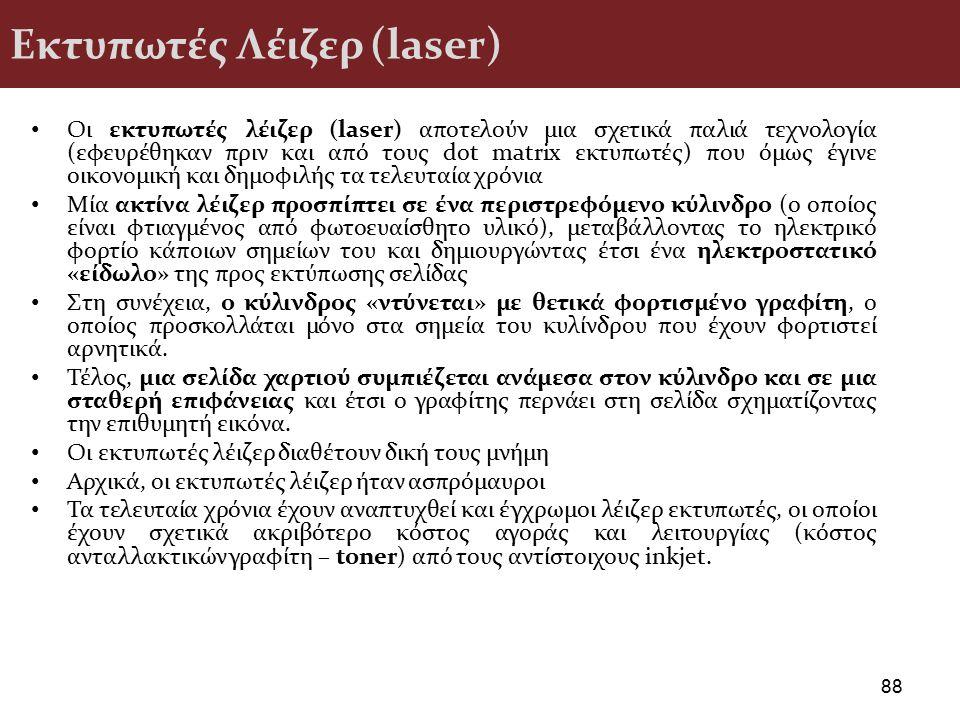 Εκτυπωτές Λέιζερ (laser)