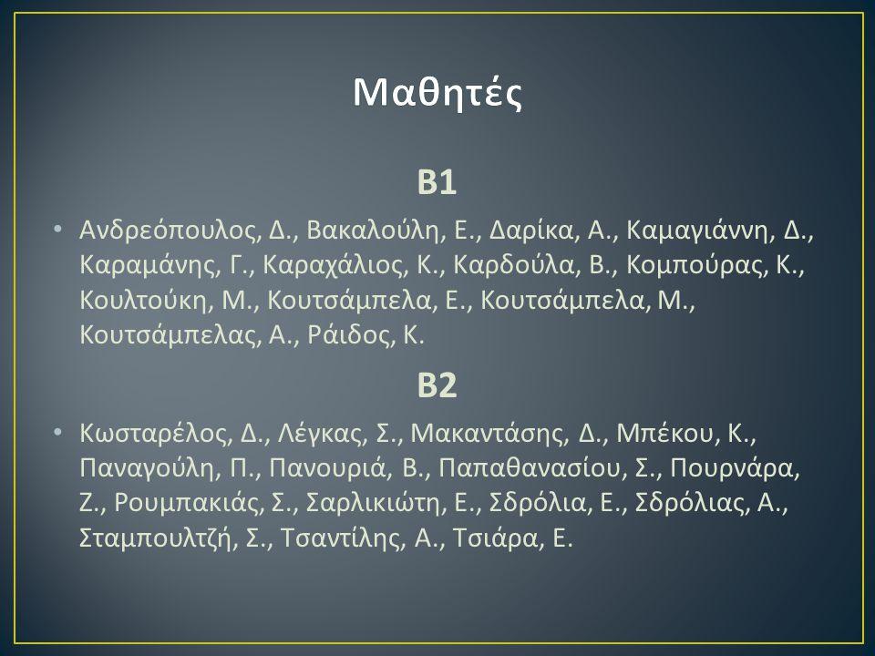 Μαθητές Β1.