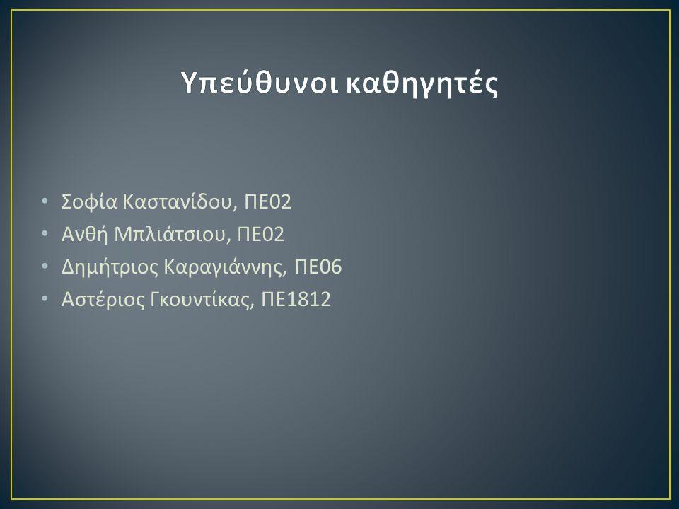 Υπεύθυνοι καθηγητές Σοφία Καστανίδου, ΠΕ02 Ανθή Μπλιάτσιου, ΠΕ02