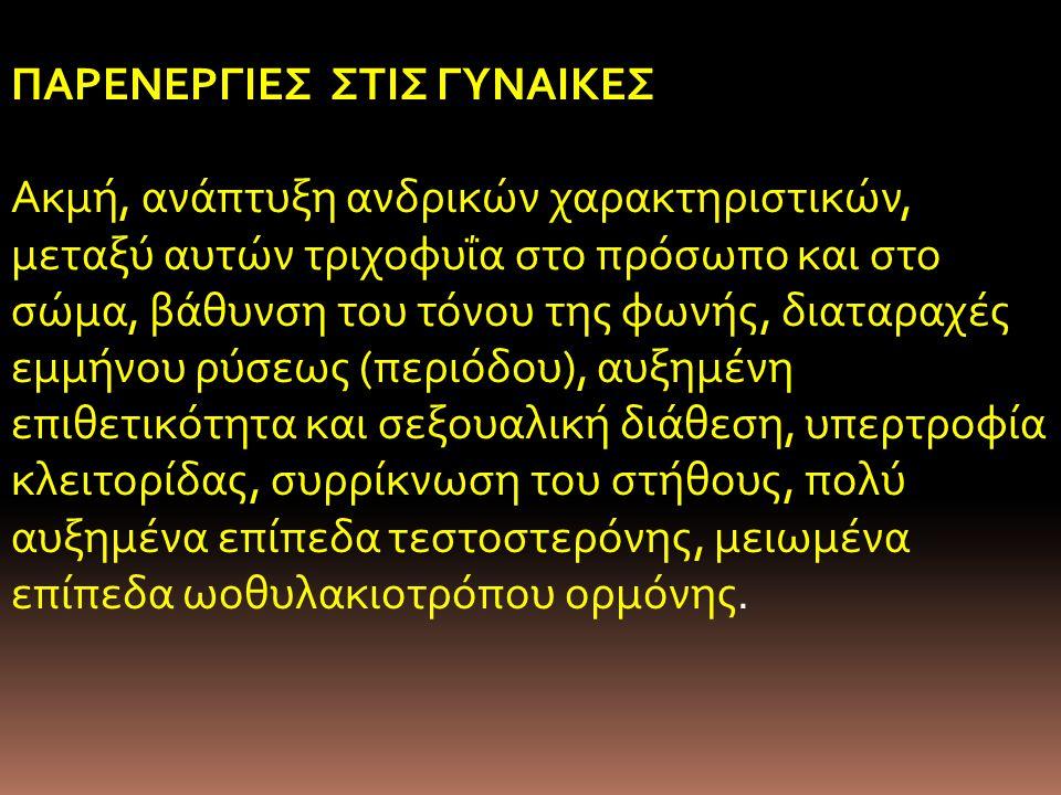 ΠΑΡΕΝΕΡΓΙΕΣ ΣΤΙΣ ΓΥΝΑΙΚΕΣ