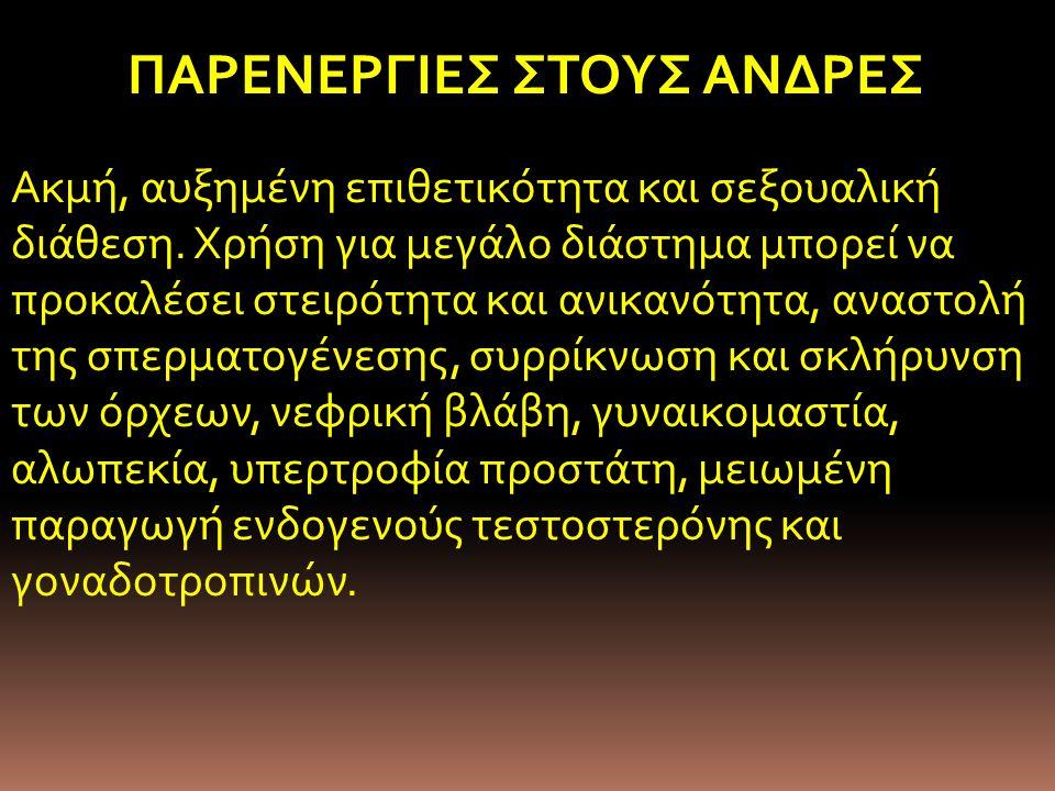 ΠΑΡΕΝΕΡΓΙΕΣ ΣΤΟΥΣ ΑΝΔΡΕΣ