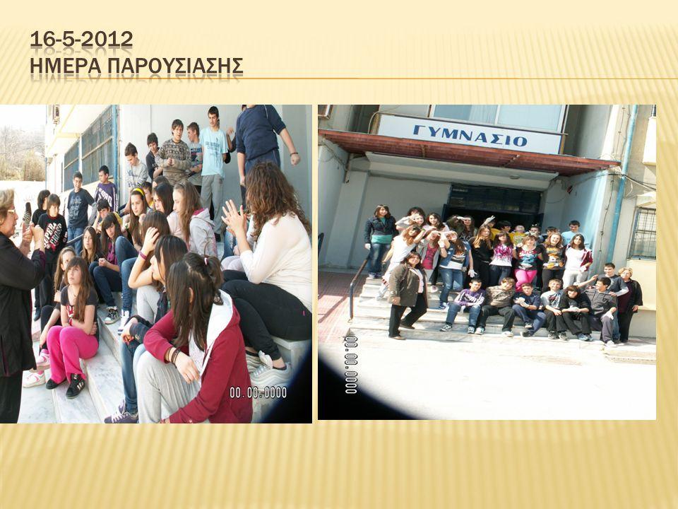16-5-2012 ΗΜΕΡΑ ΠΑΡΟΥΣΙΑΣΗΣ