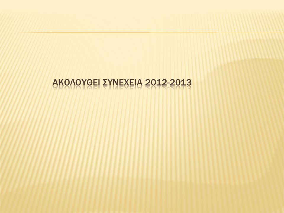 ΑΚΟΛΟΥΘΕΙ ΣΥΝΕΧΕΙΑ 2012-2013