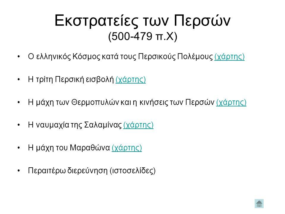 Εκστρατείες των Περσών (500-479 π.Χ)