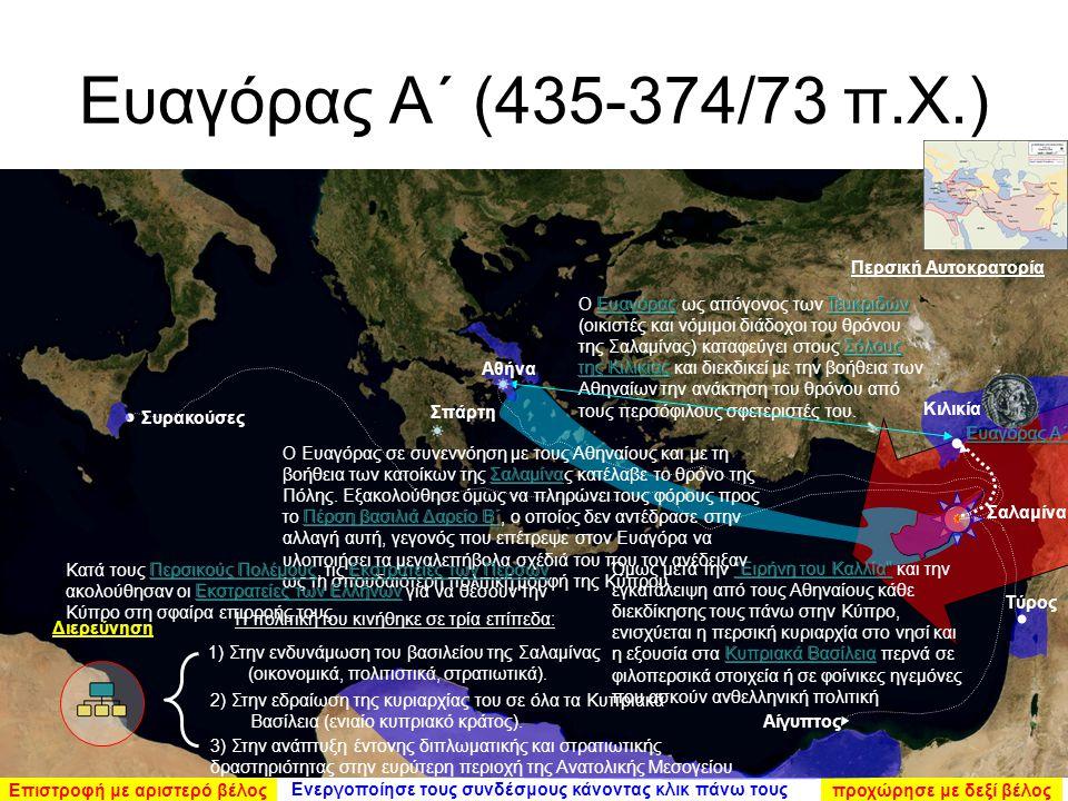 Ευαγόρας Α΄ (435-374/73 π.Χ.) Περσική Αυτοκρατορία