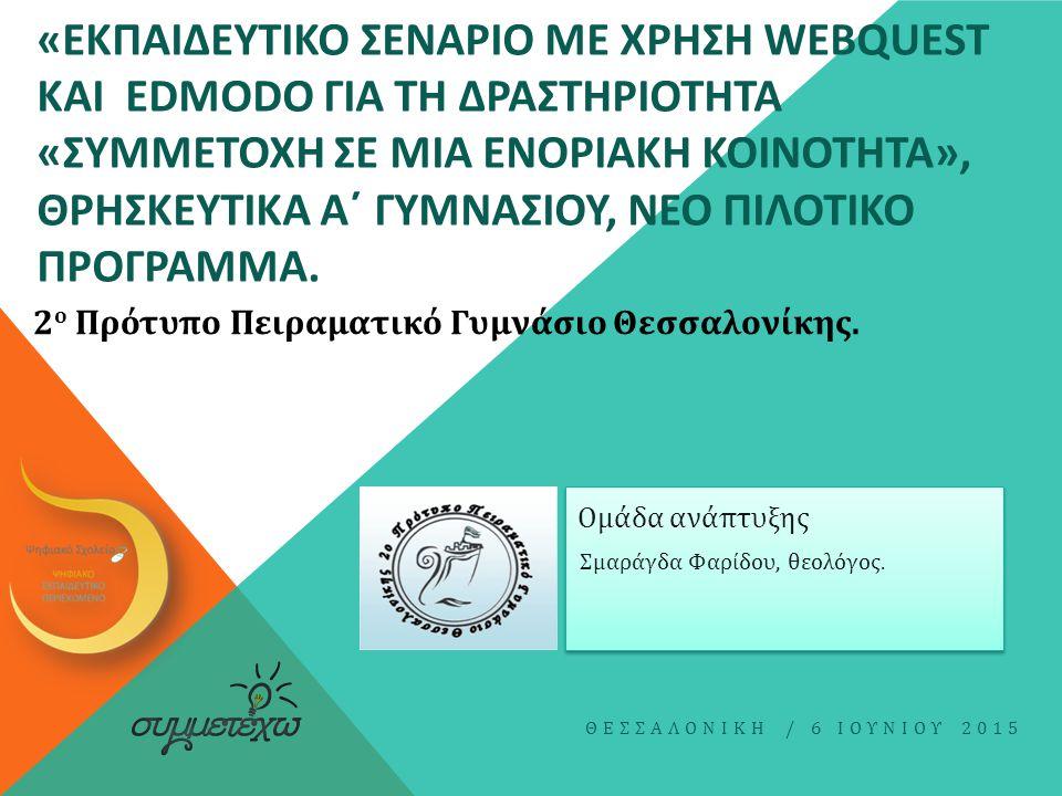 2ο Πρότυπο Πειραματικό Γυμνάσιο Θεσσαλονίκης.