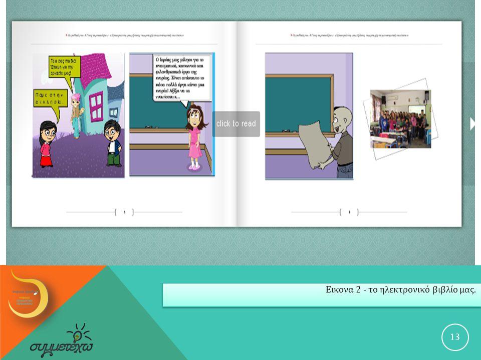 Εικονα 2 - το ηλεκτρονικό βιβλίο μας.