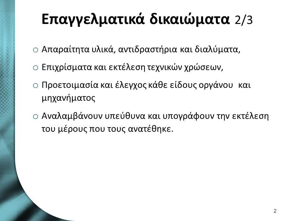 Επαγγελματικά δικαιώματα 3/3
