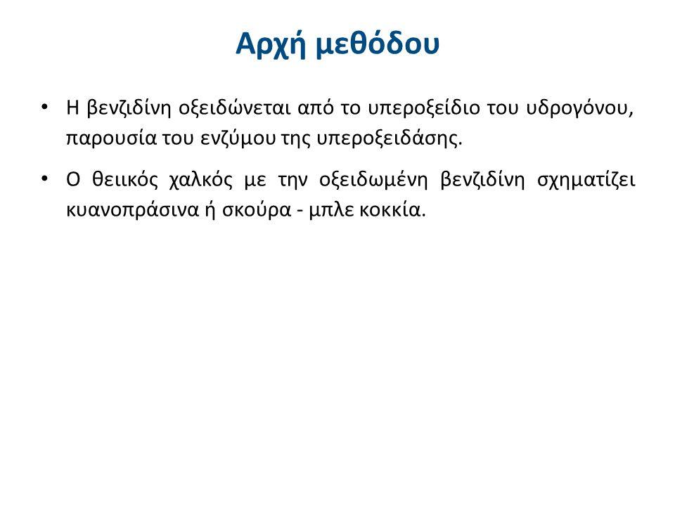 Αντιδραστήρια Μονιμοποιητικό Αιθυλική αλκοόλη (απολ.)