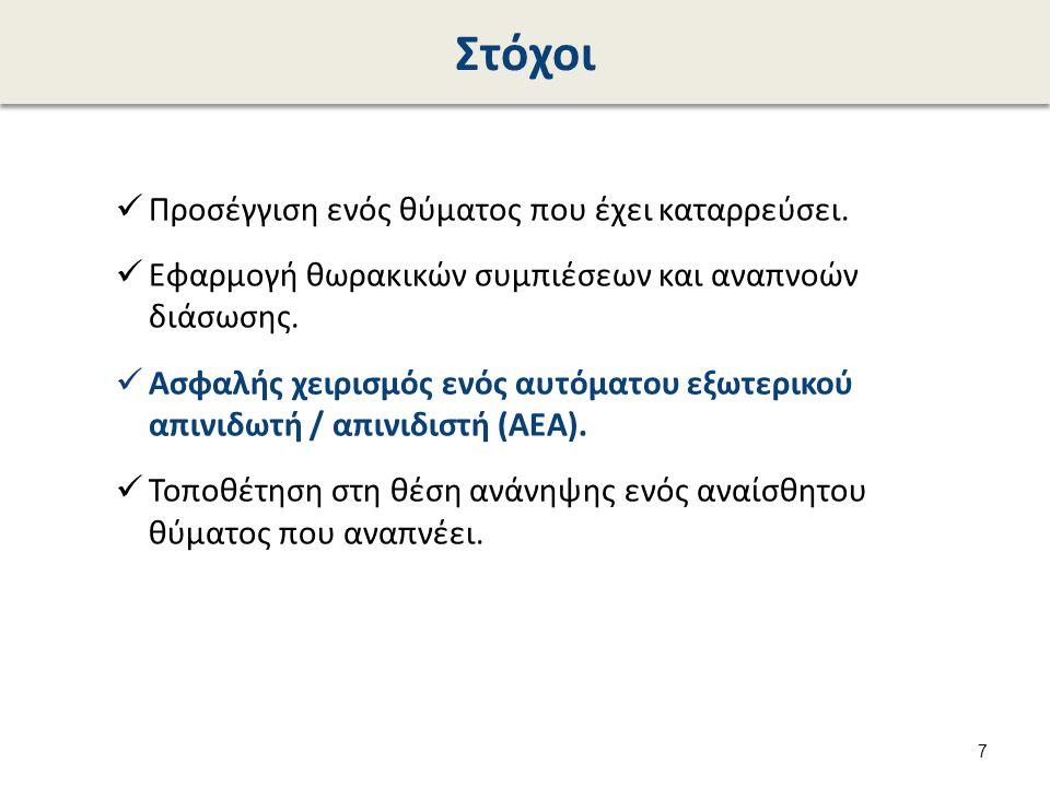 Απινίδωση eekaa.com 8