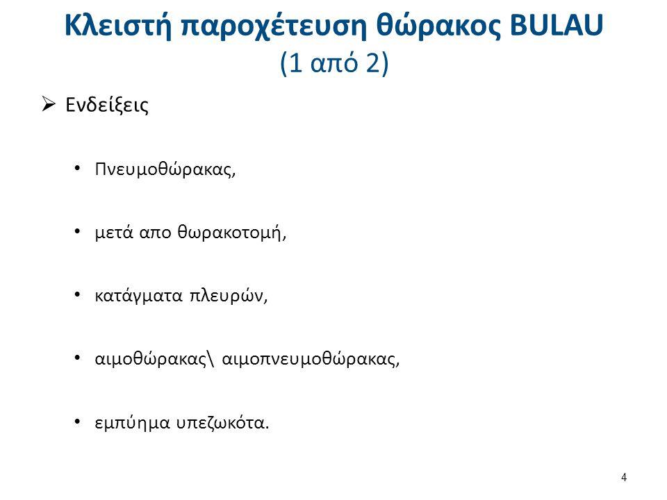 Κλειστή παροχέτευση θώρακος BULAU (2 από 2)