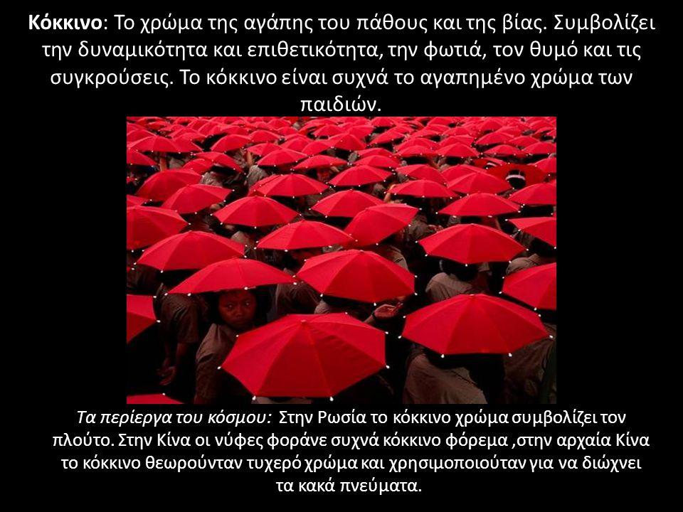 Κόκκινο: Το χρώμα της αγάπης του πάθους και της βίας