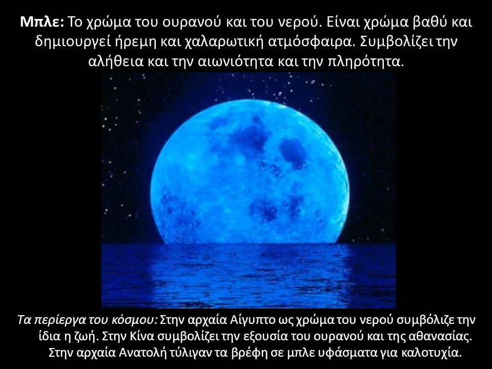 Μπλε: Το χρώμα του ουρανού και του νερού