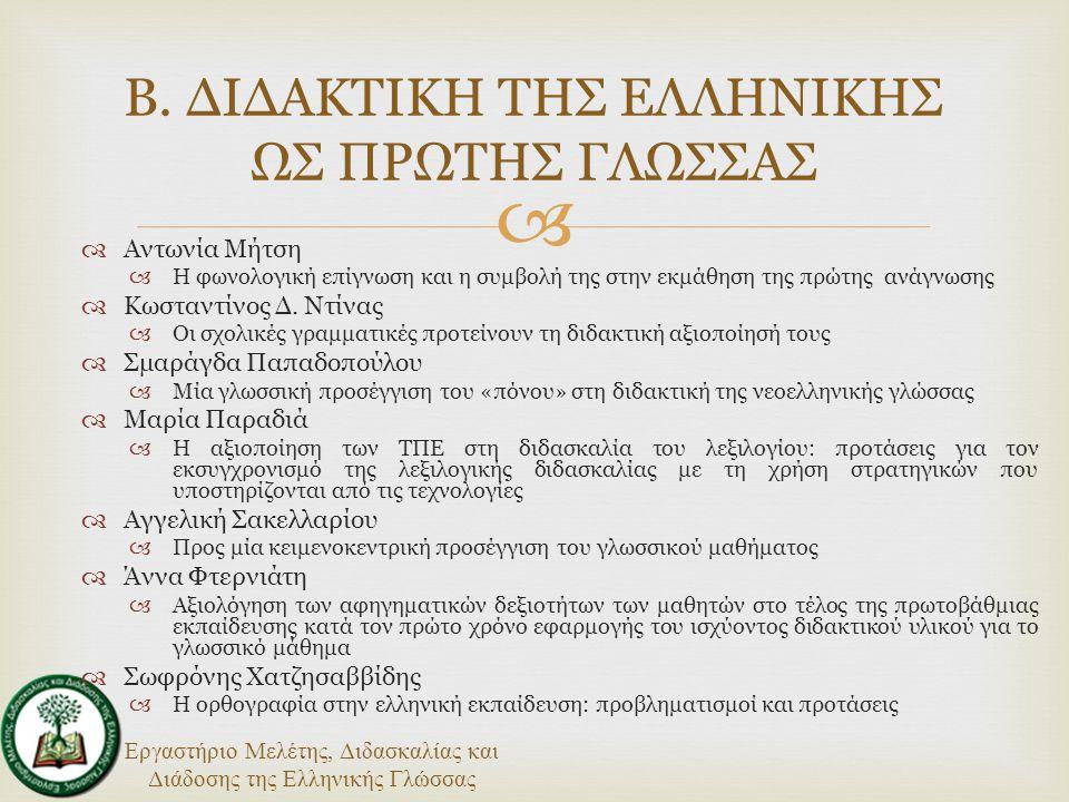 Β. ΔΙΔΑΚΤΙΚΗ ΤΗΣ ΕΛΛΗΝΙΚΗΣ ΩΣ ΠΡΩΤΗΣ ΓΛΩΣΣΑΣ