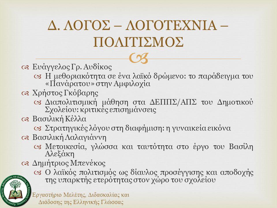 Δ. ΛΟΓΟΣ – ΛΟΓΟΤΕΧΝΙΑ – ΠΟΛΙΤΙΣΜΟΣ