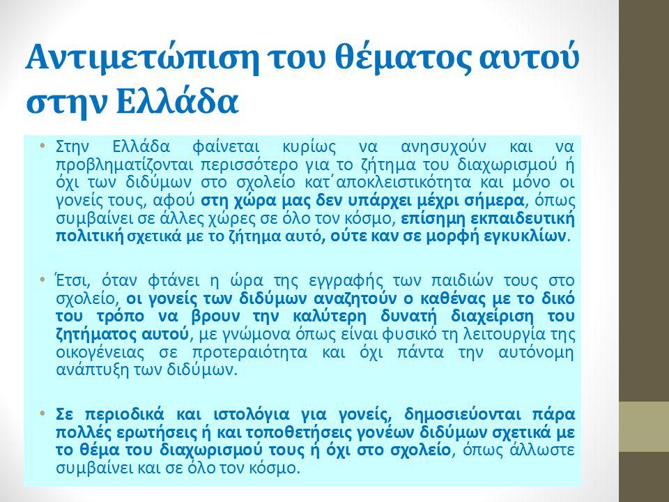 Αντιμετώπιση του θέματος αυτού στην Ελλάδα