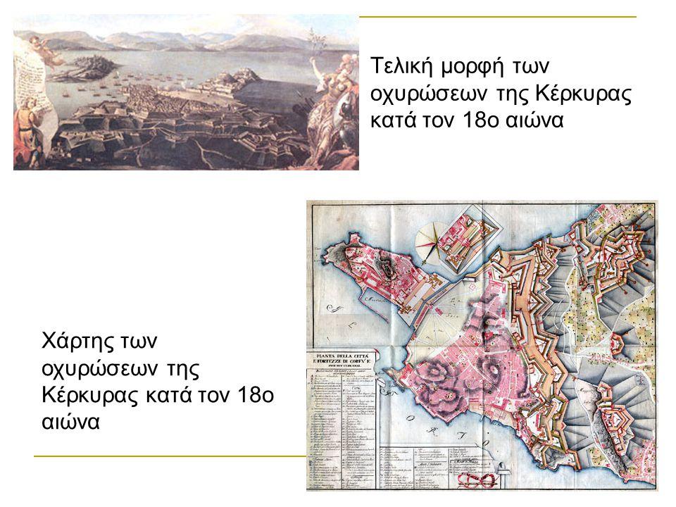 Τελική μορφή των οχυρώσεων της Κέρκυρας κατά τον 18ο αιώνα