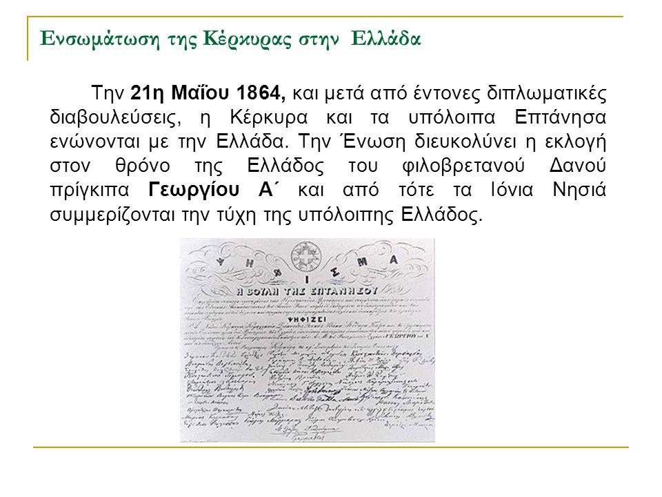 Ενσωμάτωση της Κέρκυρας στην Ελλάδα