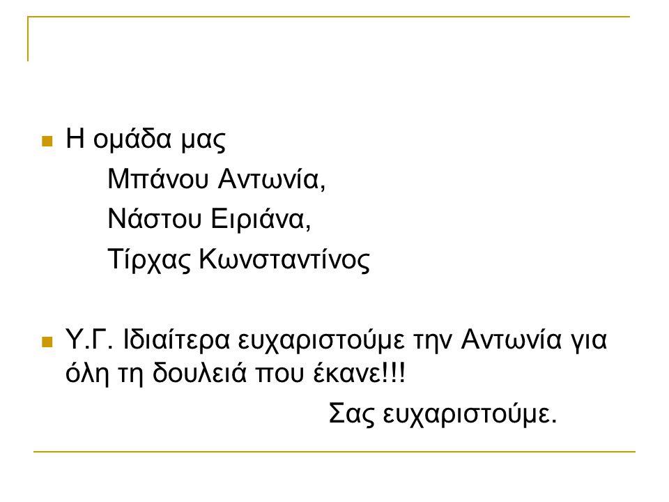H ομάδα μας Μπάνου Αντωνία, Νάστου Ειριάνα, Τίρχας Κωνσταντίνος. Υ.Γ. Ιδιαίτερα ευχαριστούμε την Αντωνία για όλη τη δουλειά που έκανε!!!