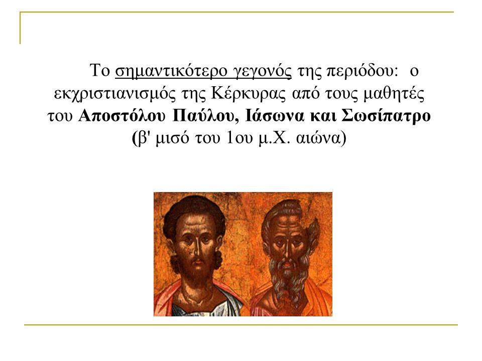 Το σημαντικότερο γεγονός της περιόδου: ο εκχριστιανισμός της Κέρκυρας από τους μαθητές του Αποστόλου Παύλου, Ιάσωνα και Σωσίπατρο (β μισό του 1ου μ.Χ.