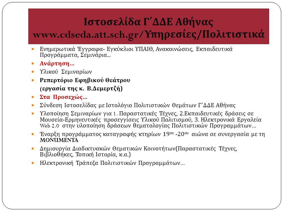 Ιστοσελίδα Γ΄ΔΔΕ Αθήνας www.cdseda.att.sch.gr/Υπηρεσίες/Πολιτιστικά