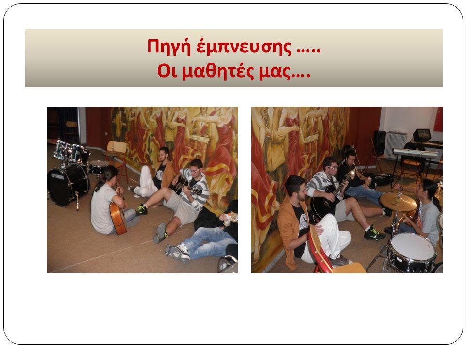 Πηγή έμπνευσης ….. Οι μαθητές μας….