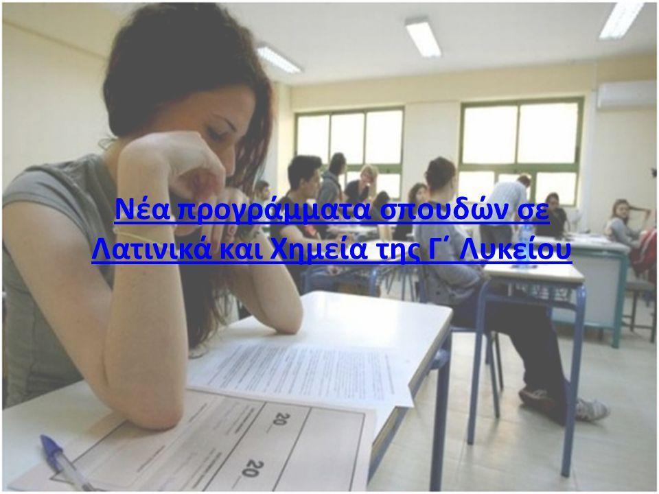 Νέα προγράμματα σπουδών σε Λατινικά και Χημεία της Γ΄ Λυκείου