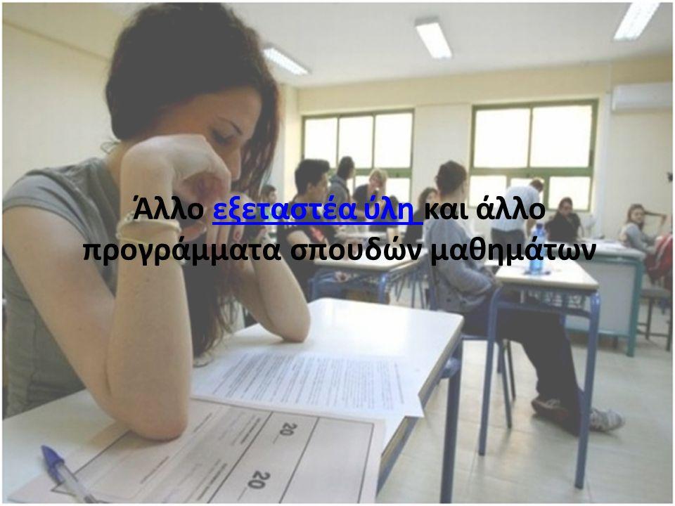 Άλλο εξεταστέα ύλη και άλλο προγράμματα σπουδών μαθημάτων