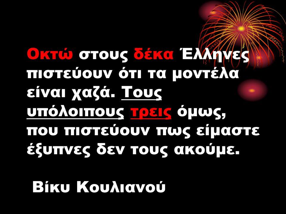 Οκτώ στους δέκα Έλληνες πιστεύουν ότι τα μοντέλα είναι χαζά