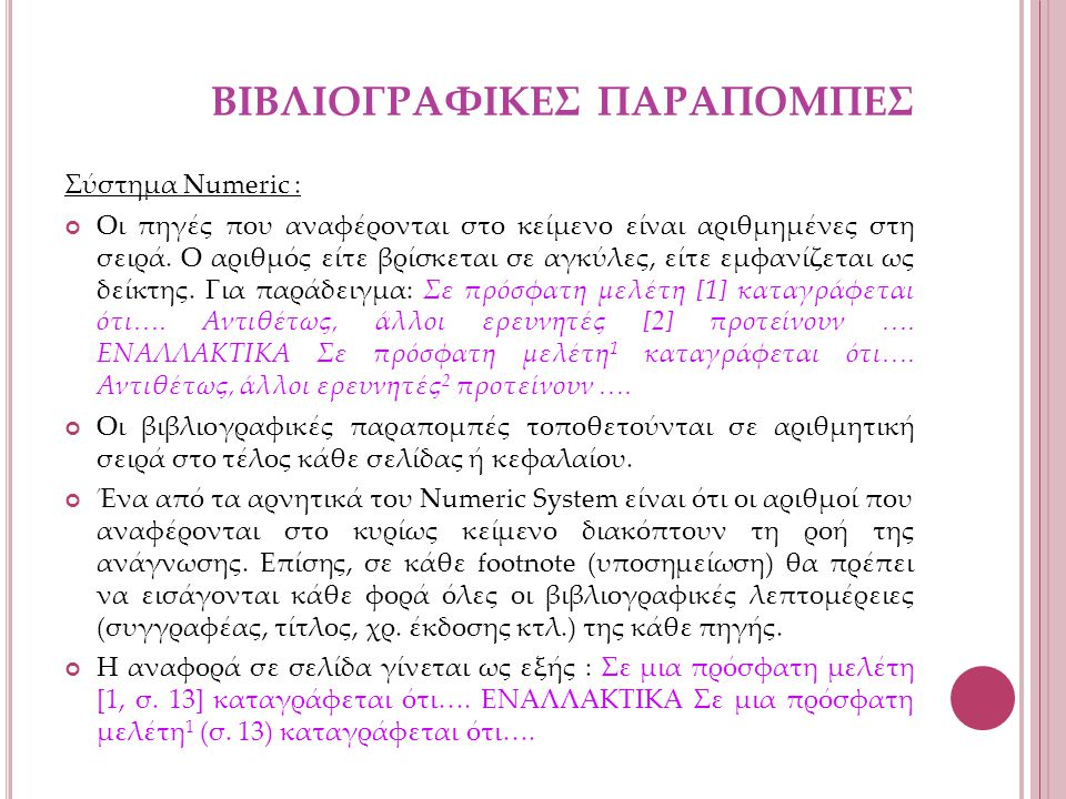ΒιβλιογραφικεΣ ΠΑΡΑΠΟΜΠΕΣ