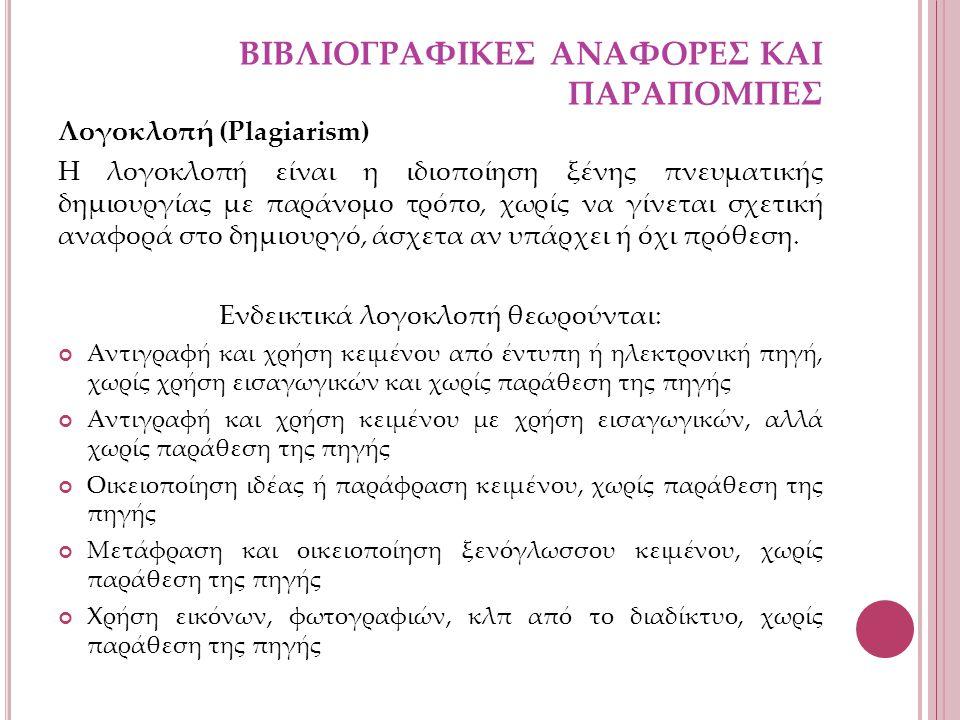 ΒιβλιογραφικεΣ αναφορεΣ και παραπομπεΣ