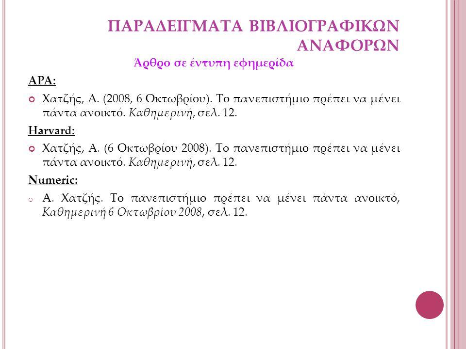 ΠΑΡΑΔΕΙΓΜΑΤΑ ΒΙΒΛΙΟΓΡΑΦΙΚΩΝ ΑΝΑΦΟΡΩΝ