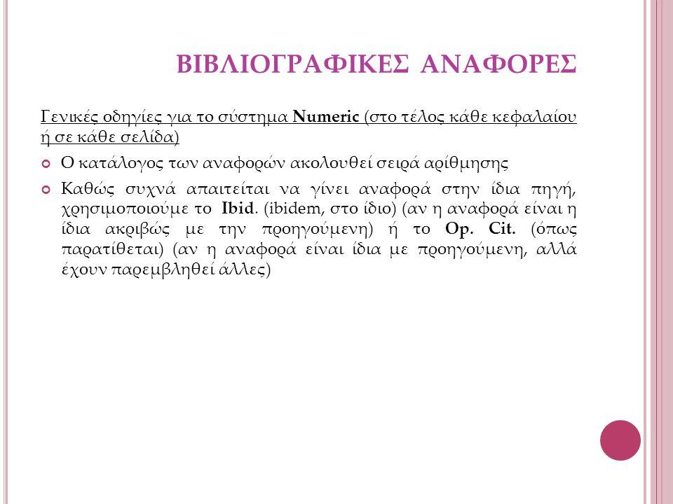 ΒιβλιογραφικεΣ αναφορεΣ