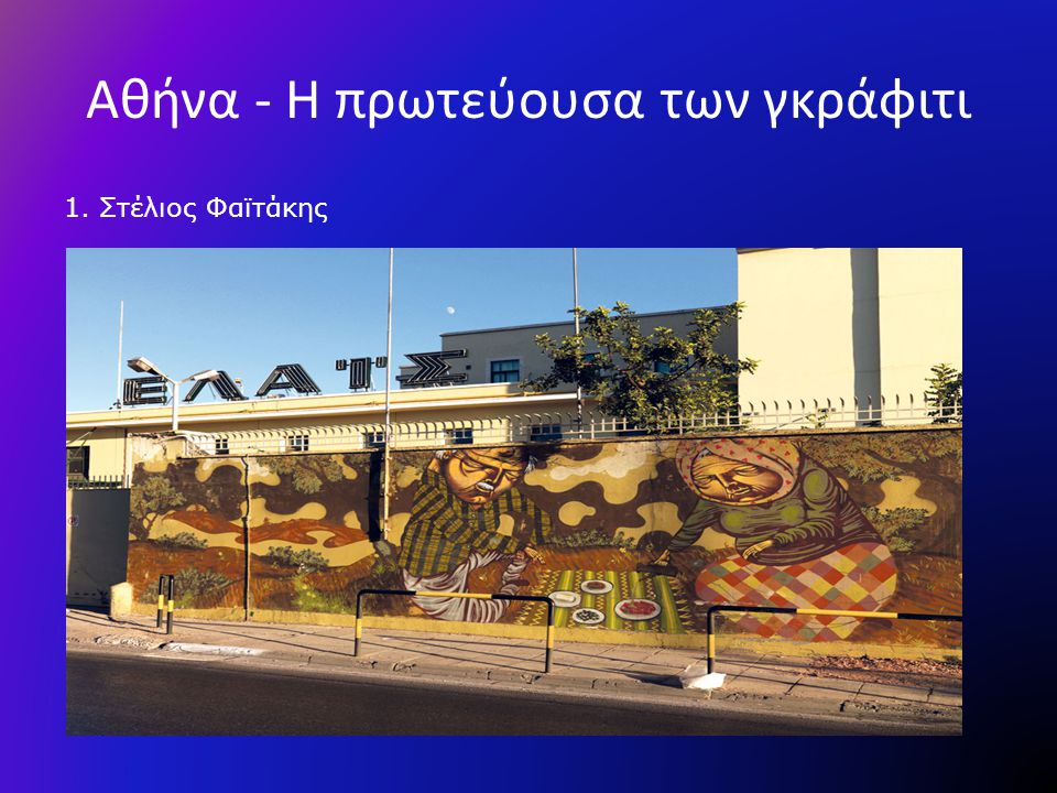 Αθήνα - Η πρωτεύουσα των γκράφιτι