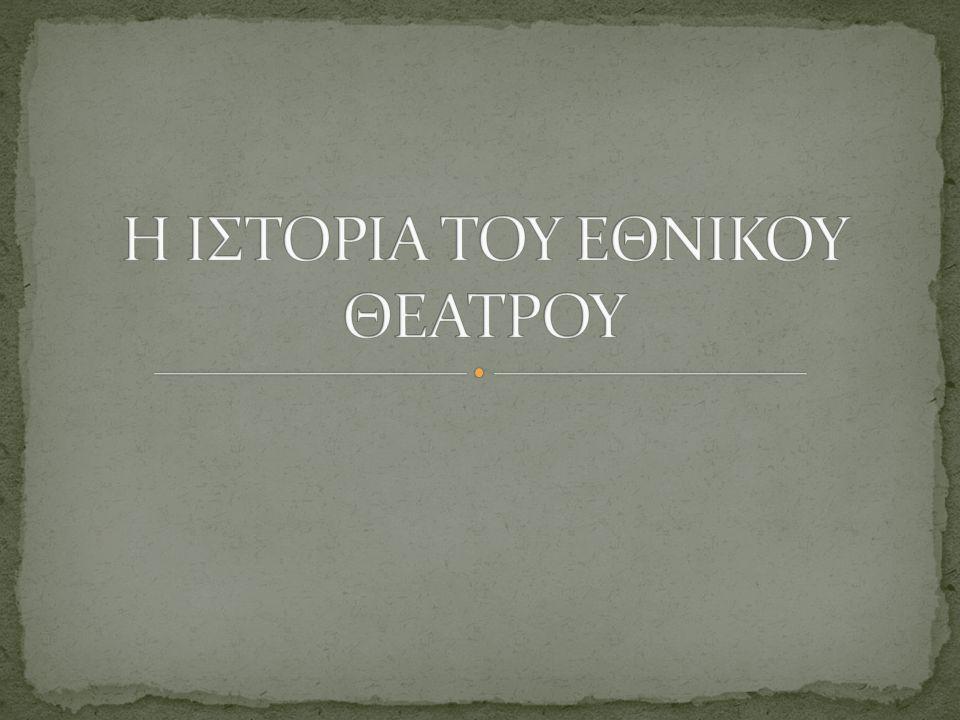 Η ΙΣΤΟΡΙΑ ΤΟΥ ΕΘΝΙΚΟΥ ΘΕΑΤΡΟΥ
