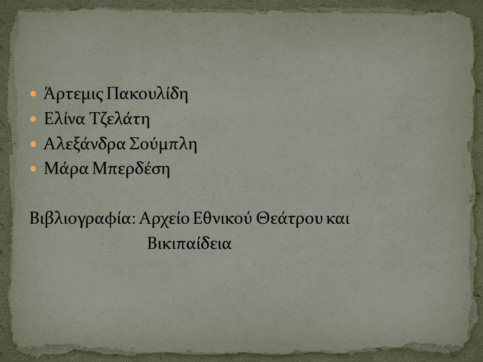 Άρτεμις Πακουλίδη Ελίνα Τζελάτη. Αλεξάνδρα Σούμπλη. Μάρα Μπερδέση. Βιβλιογραφία: Αρχείο Εθνικού Θεάτρου και.