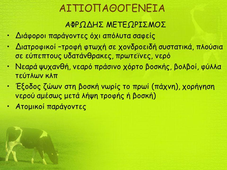 ΑΙΤΙΟΠΑΘΟΓΕΝΕΙΑ ΑΦΡΩΔΗΣ ΜΕΤΕΩΡΙΣΜΟΣ