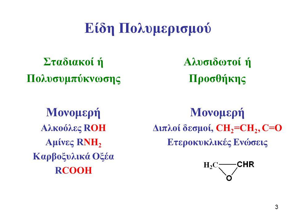 Διπλοί δεσμοί, CH2=CH2, C=O Ετεροκυκλικές Ενώσεις