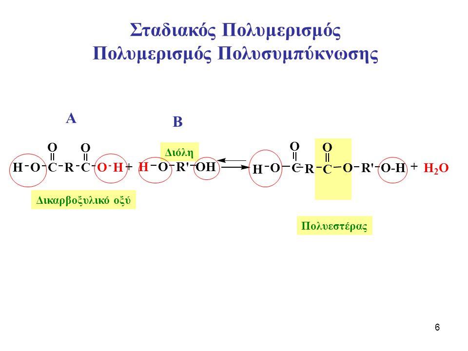 Σταδιακός Πολυμερισμός Πολυμερισμός Πολυσυμπύκνωσης