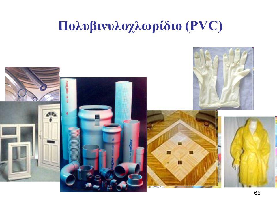 Πολυβινυλοχλωρίδιο (PVC)