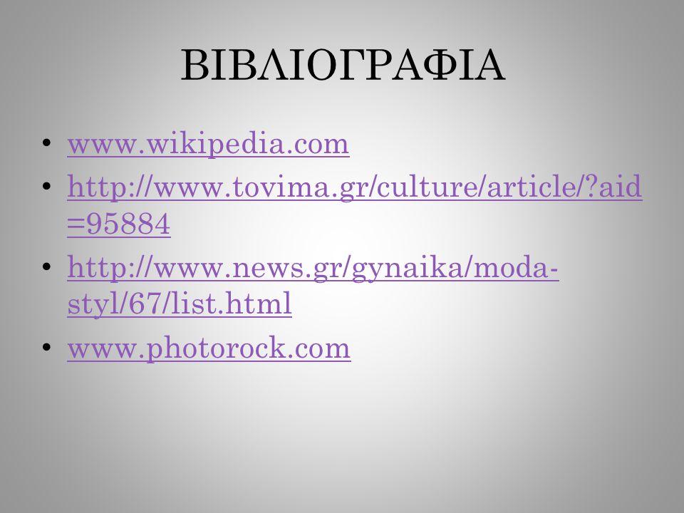 ΒΙΒΛΙΟΓΡΑΦΙΑ www.wikipedia.com